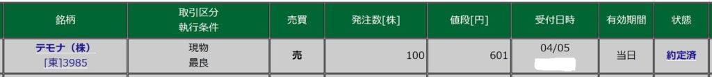 テモナの約定画像(松井証券)
