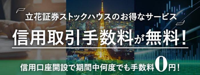 立花証券ストックハウスの信用手数料0円プラン