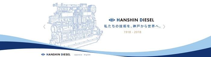 阪神内燃機工業