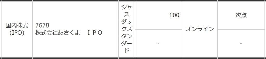 あさくま(三菱UFJモルガン・スタンレー証券)