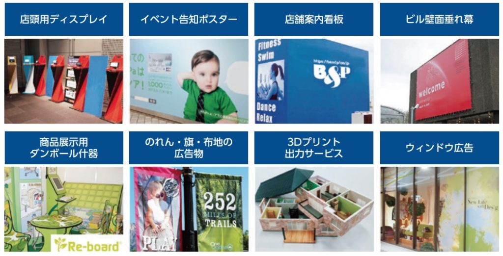 販売促進用広告製品の概要