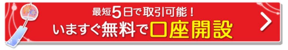 SMBC日興証券の口座開設