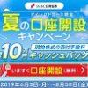 日興証券がダイレクトコース限定で口座開設キャンペーンを実施中!