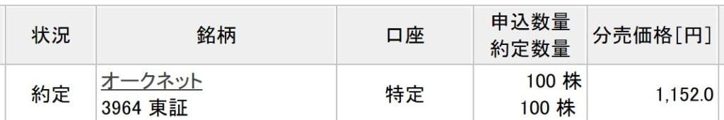オークネットの立会外分売(楽天証券)