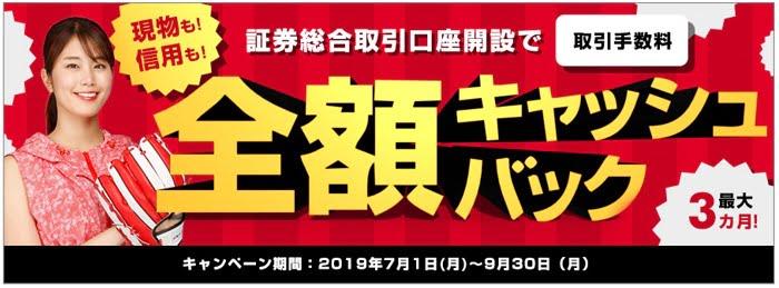 岡三オンライン証券のキャンペーン