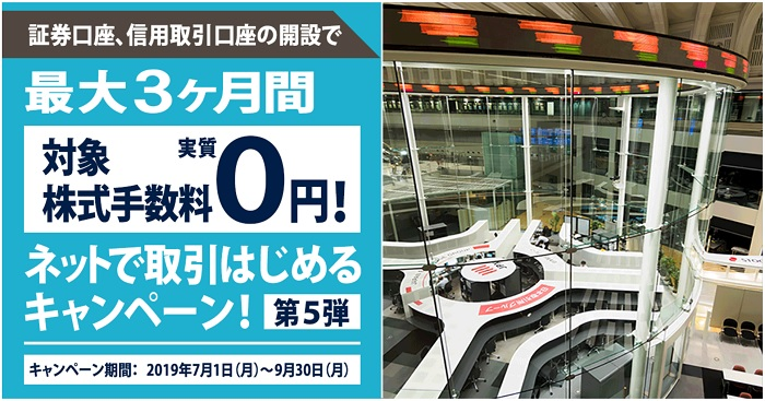 岩井コスモ証券のキャンペーン