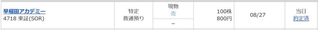 早稲田アカデミーの約定画像(マネックス証券)