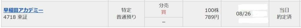早稲田アカデミーの立会外分売(マネックス証券)