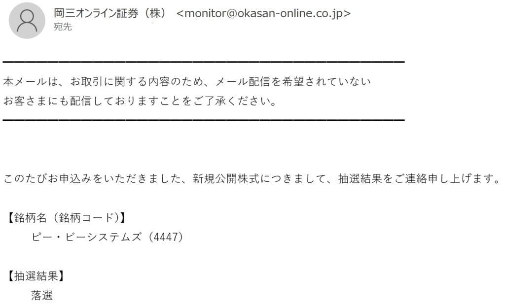 ピー・ビーシステムズ(岡三オンライン証券)