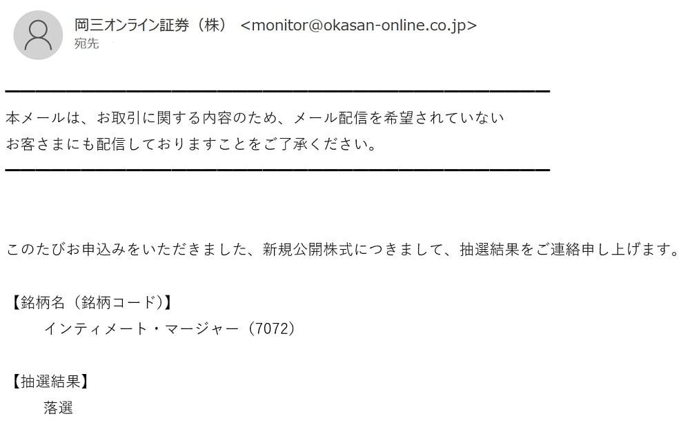 インティメート・マージャー(岡三オンライン証券)