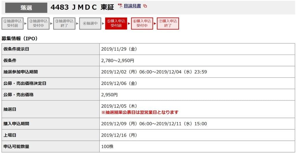 JMDC(野村證券)