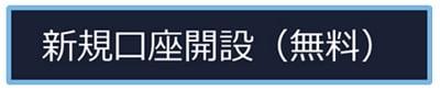 SAMURAI証券の新規口座開設