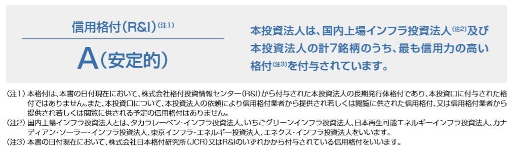 ジャパン・インフラファンド投資法人の格付