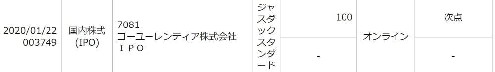 コーユーレンティア(三菱UFJモルガン・スタンレー証券)