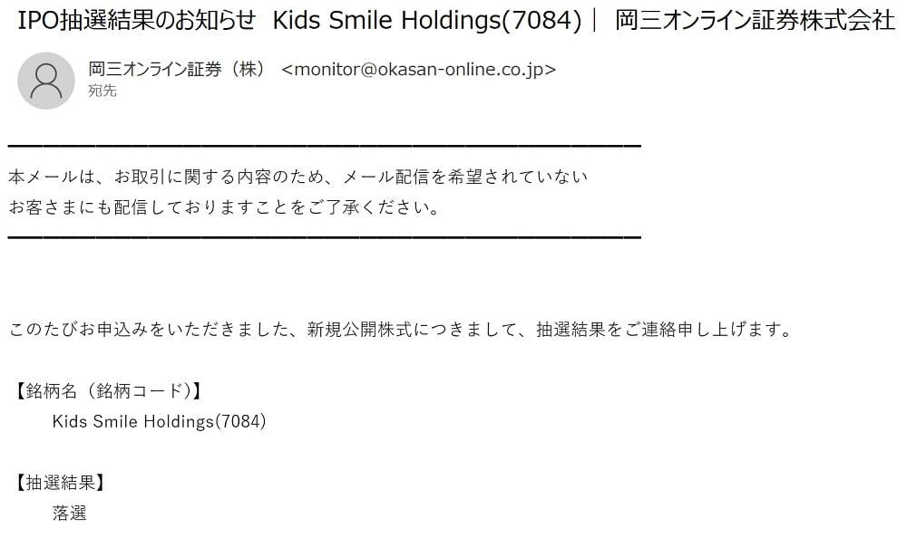Kids Smile Holdings(岡三オンライン証券)