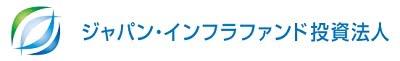 ジャパン・インフラファンド投資法人