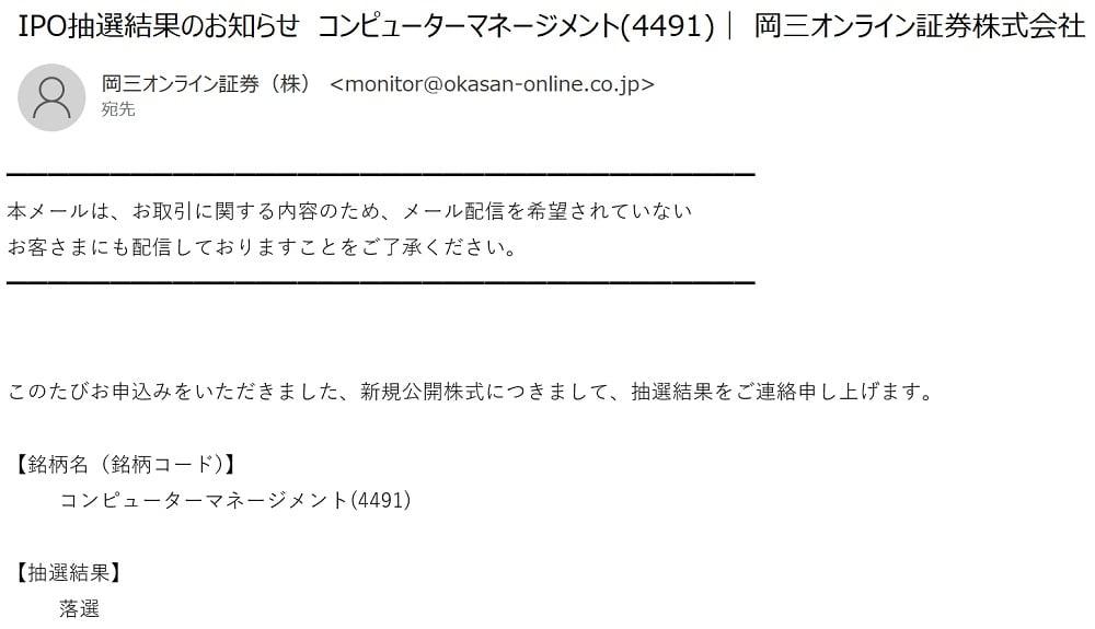 コンピューターマネージメント(岡三オンライン証券)