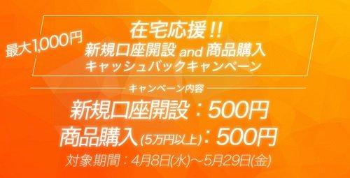SAMURAI証券のキャッシュバックキャンペーン