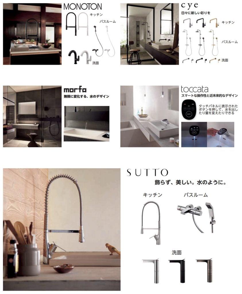 SANEIの製品ブランド