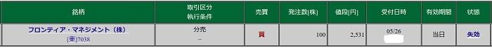 フロンティア・マネジメント(松井証券)