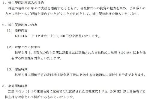 ソーシャルワイヤーの株主優待制度
