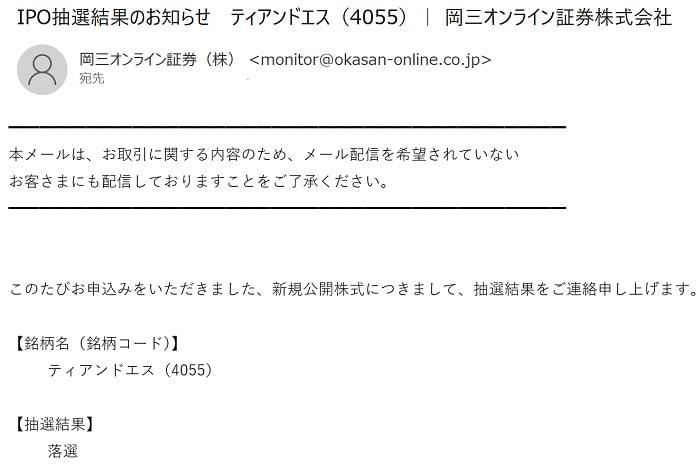ティアンドエス(岡三オンライン証券)