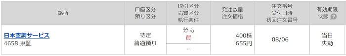 日本空調サービス(マネックス証券)