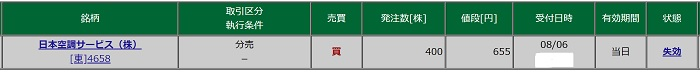 日本空調サービス(松井証券)