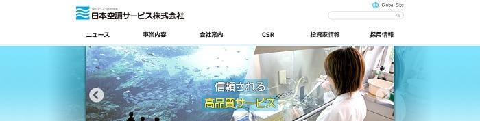 日本空調サービス