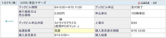 トヨクモ(SBI証券)