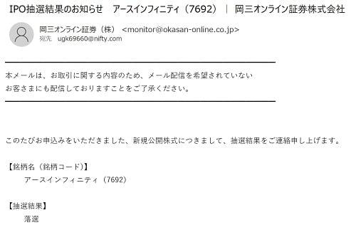 アースインフィニティ(岡三オンライン証券)
