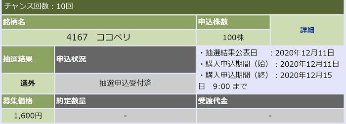ココペリ(大和証券)