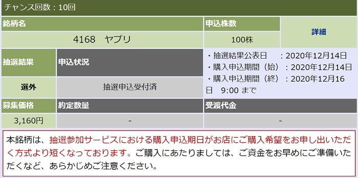 ヤプリ(大和証券)