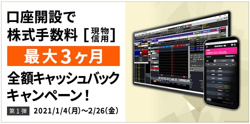 岩井コスモ証券の口座開設キャンペーン