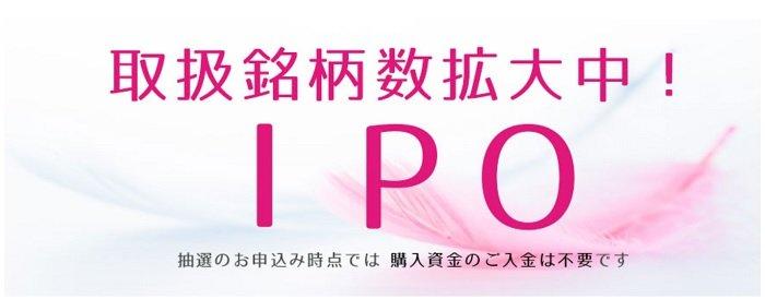 SBIネオトレード証券のIPO