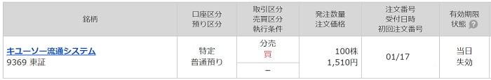 キユーソー流通システム(立会外分売)