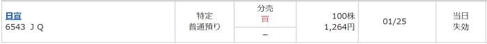 日宣(マネックス証券)
