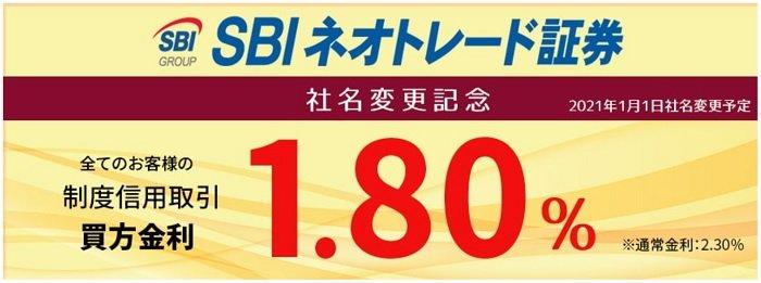 SBIネオトレード証券のキャンペーン