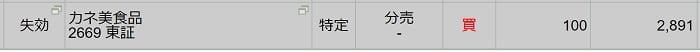 カネ美食品(松井証券)