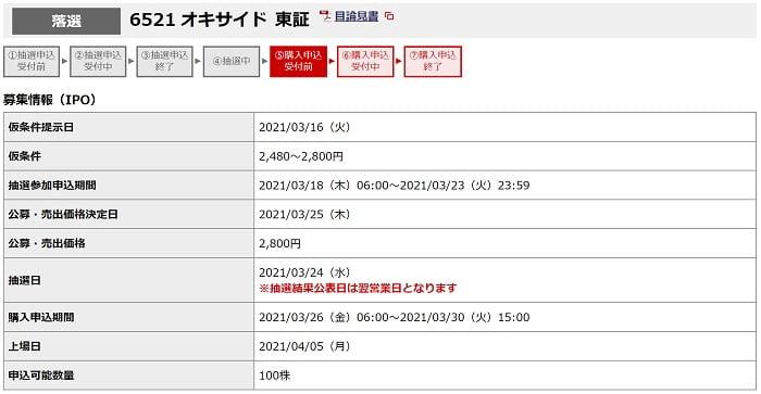 オキサイド(野村證券)