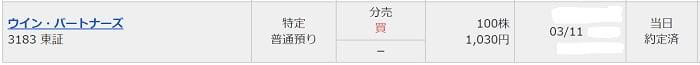 ウイン・パートナーズの立会外分売(マネックス証券)