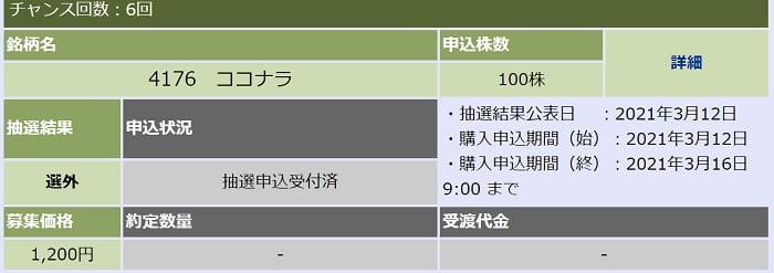 ココナラ(大和証券)