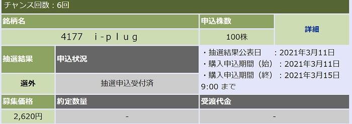 i-plug(大和証券)