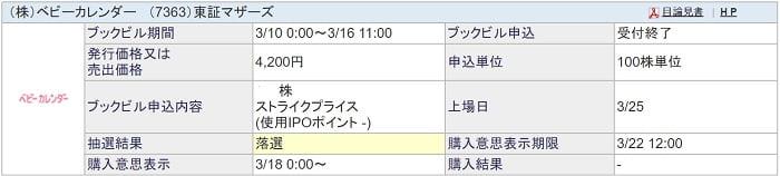 ベビーカレンダー(SBI証券)