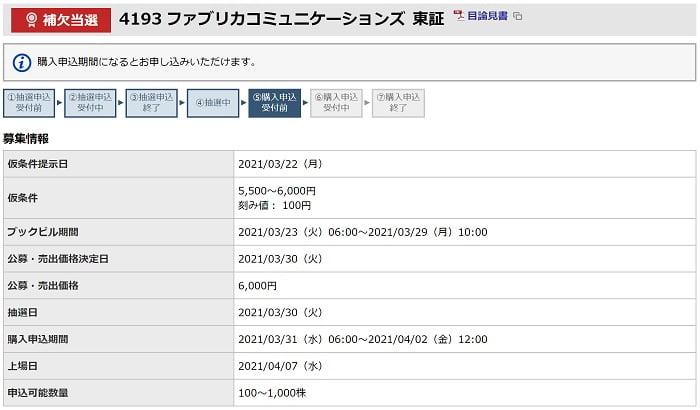 ファブリカコミュニケーションズ(東海東京証券)