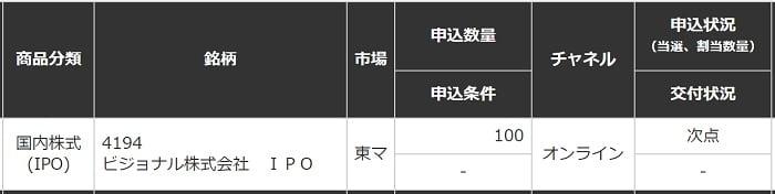 ビジョナル(三菱UFJモルガン・スタンレー証券)
