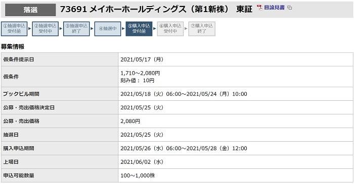 メイホーホールディングス(東海東京証券)