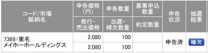 メイホーホールディングス(SMBC日興証券)