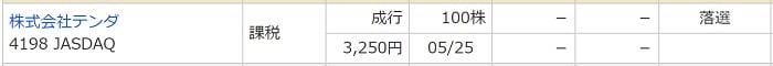 テンダ(マネックス証券)