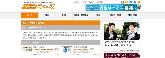 タウンニュース社
